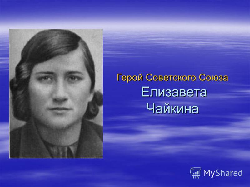 Герой Советского Союза Елизавета Чайкина