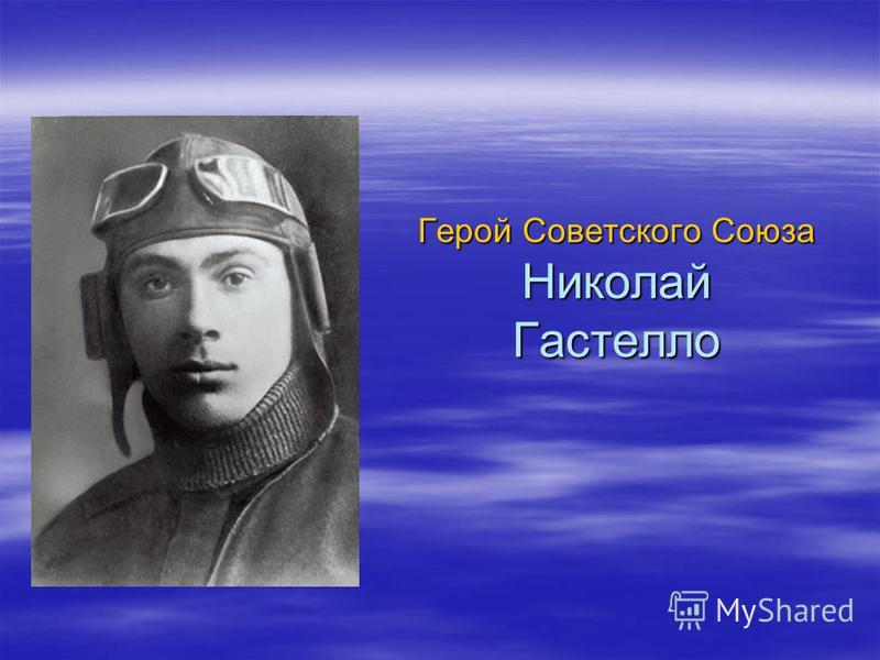 Герой Советского Союза Николай Гастелло