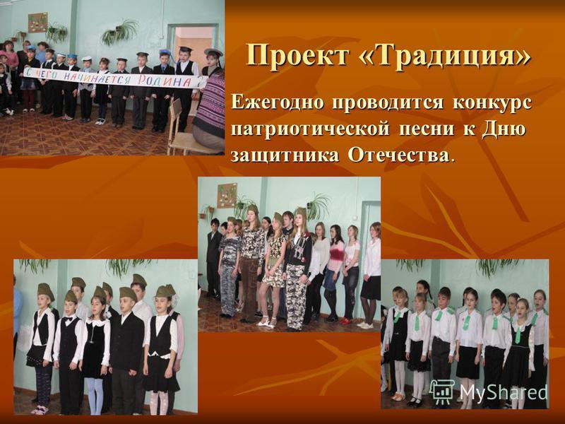 Проект «Традиция» Ежегодно проводится конкурс патриотической песни к Дню защитника Отечества.