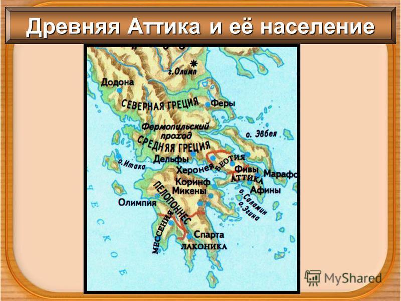 Древняя Аттика и её население