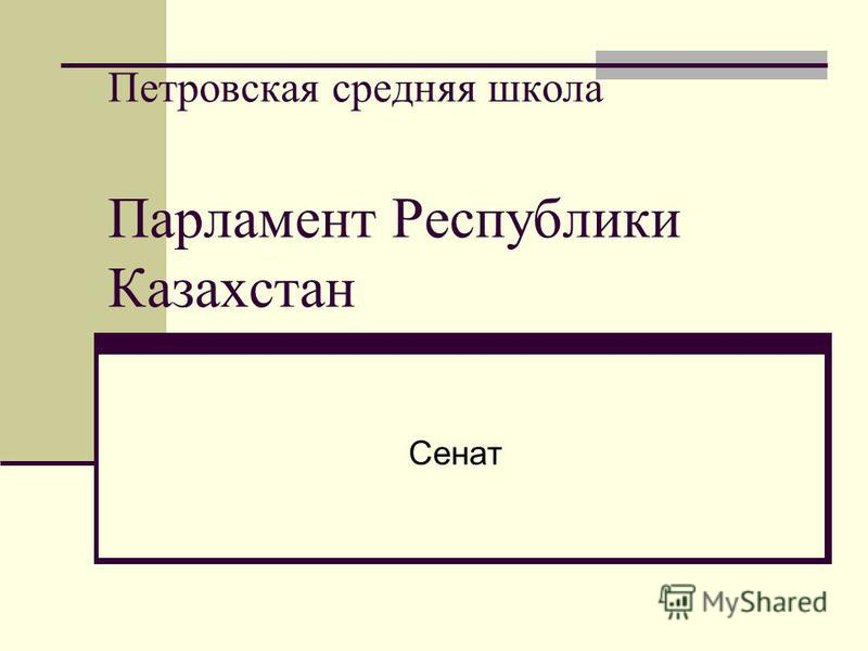 Петровская средняя школа Парламент Республики Казахстан Сенат