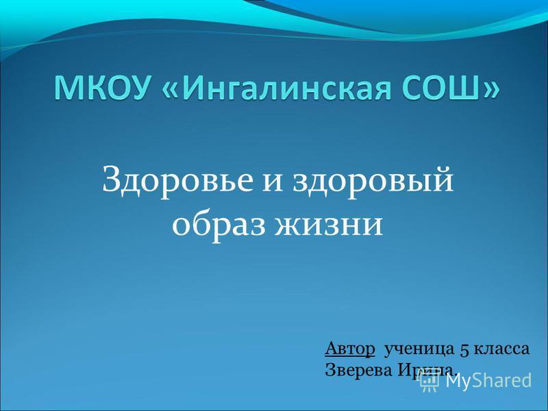 Здоровье и здоровый образ жизни Автор ученица 5 класса Зверева Ирина.