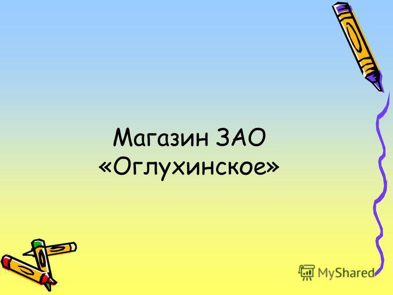 Магазин ЗАО «Оглухинское»