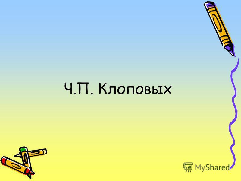 Ч.П. Клоповых