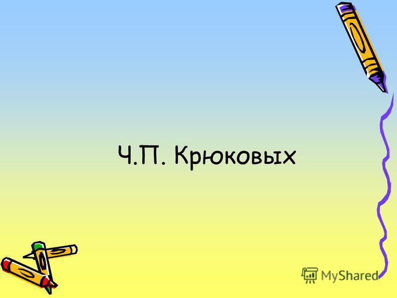 Ч.П. Крюковых