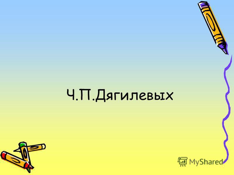 Ч.П.Дягилевых