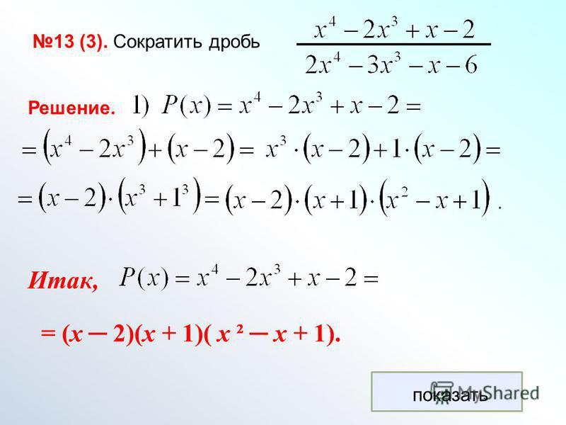 показать 13 (3). Сократить дробь Решение. Итак, = (х 2)(х + 1)( х ² х + 1).