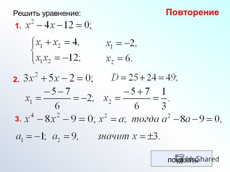Повторение Решить уравнение: показать 1. 2. 3.