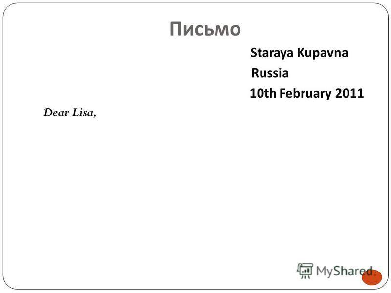 Письмо Staraya Kupavna Russia 10th February 2011 Dear Lisa,