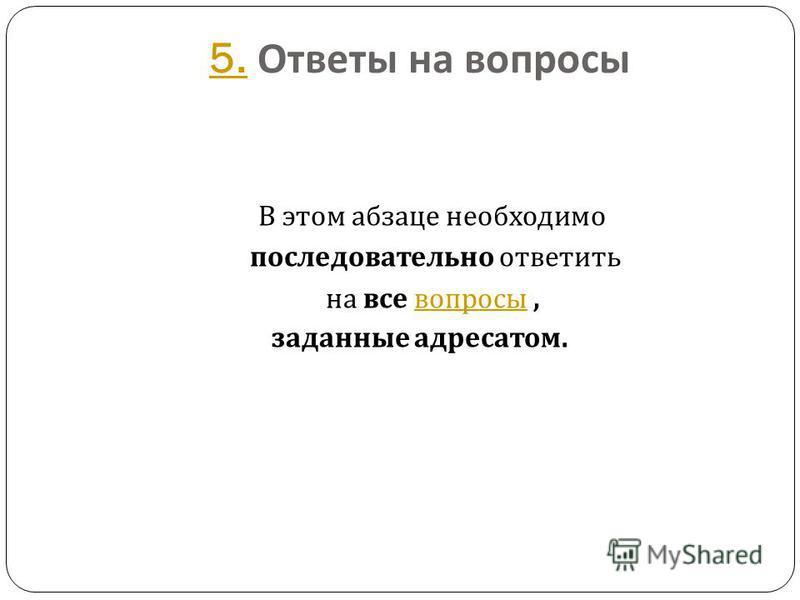 5.5. Ответы на вопросы В этом абзаце необходимо последовательно ответить на все вопросы, вопросы заданные адресатом.