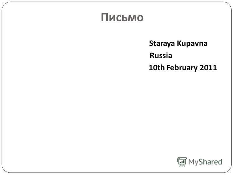 Письмо Staraya Kupavna Russia 10th February 2011