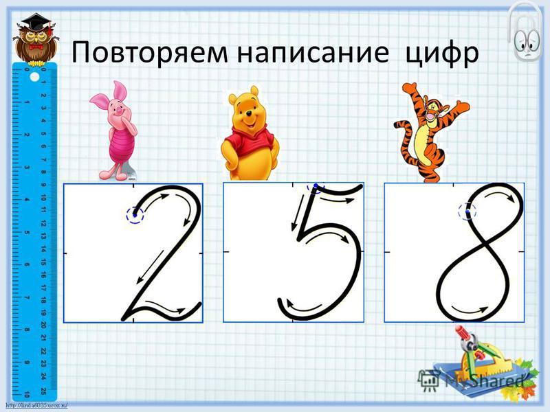Повторяем написание цифр
