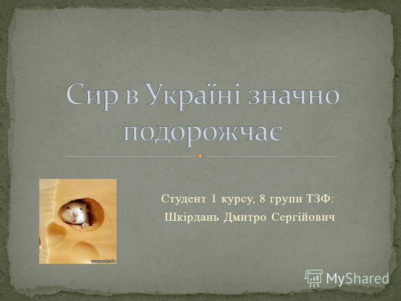 Студент 1 курсу, 8 групи ТЗФ: Шкірдань Дмитро Сергійович