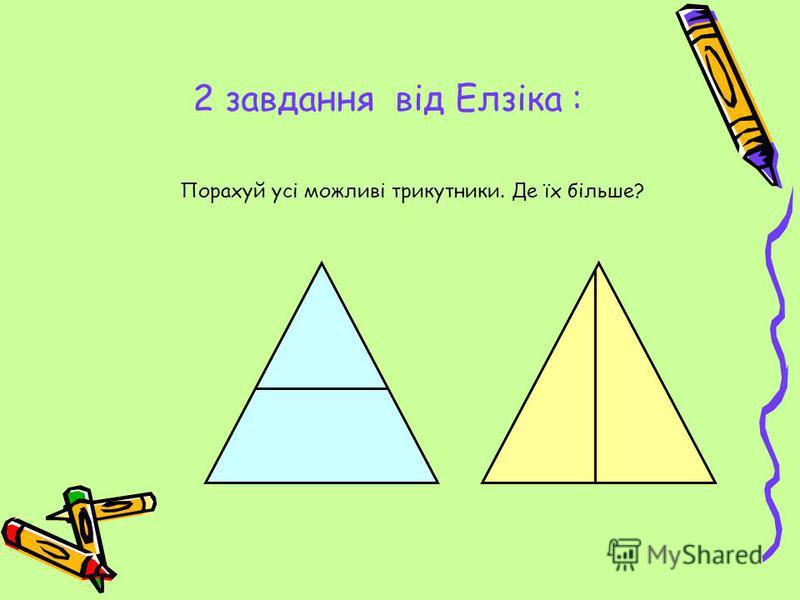 2 завдання від Елзіка : Порахуй усі можливі трикутники. Де їх більше?