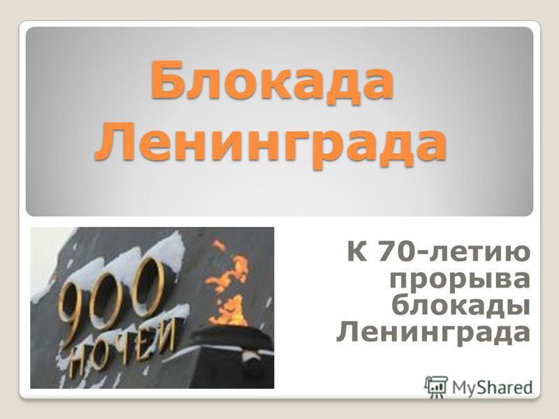 Блокада Ленинграда К 70-летию прорыва блокады Ленинграда