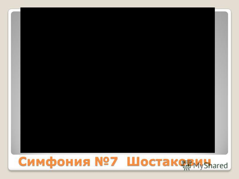 Симфония 7 Шостакович