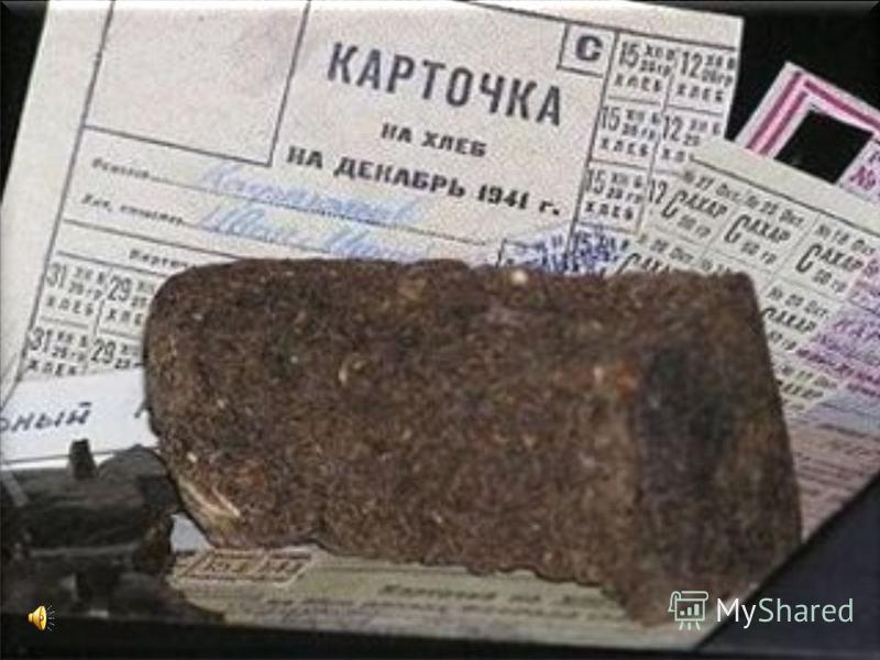 Это суточная норма основного продукта питания, выдававшаяся большинству ленинградцев в конце 1941 года. Хлеб выпекался из 70 процентов ржаной, часто дефектной муки с добавкой соли, соевой муки, обойной пыли, вытрясок из мешков, целлюлозы, отрубей, хл