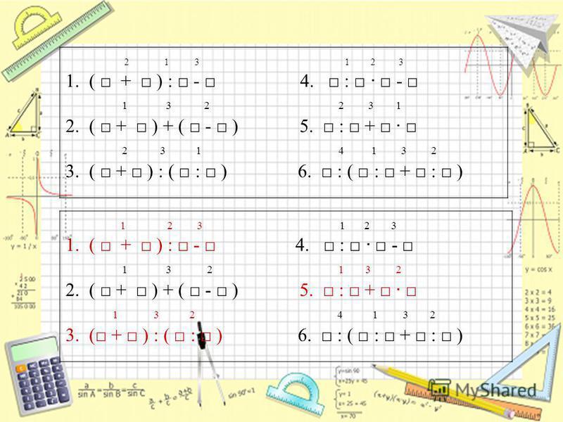 2 1 3 1 2 3 1. ( + ) : - 4. : · - 1 3 2 2 3 1 2. ( + ) + ( - ) 5. : + · 2 3 1 4 1 3 2 3. ( + ) : ( : ) 6. : ( : + : ) 1 2 3 1 2 3 1. ( + ) : - 4. : · - 1 3 2 1 3 2 2. ( + ) + ( - ) 5. : + · 1 3 2 4 1 3 2 3. ( + ) : ( : ) 6. : ( : + : )