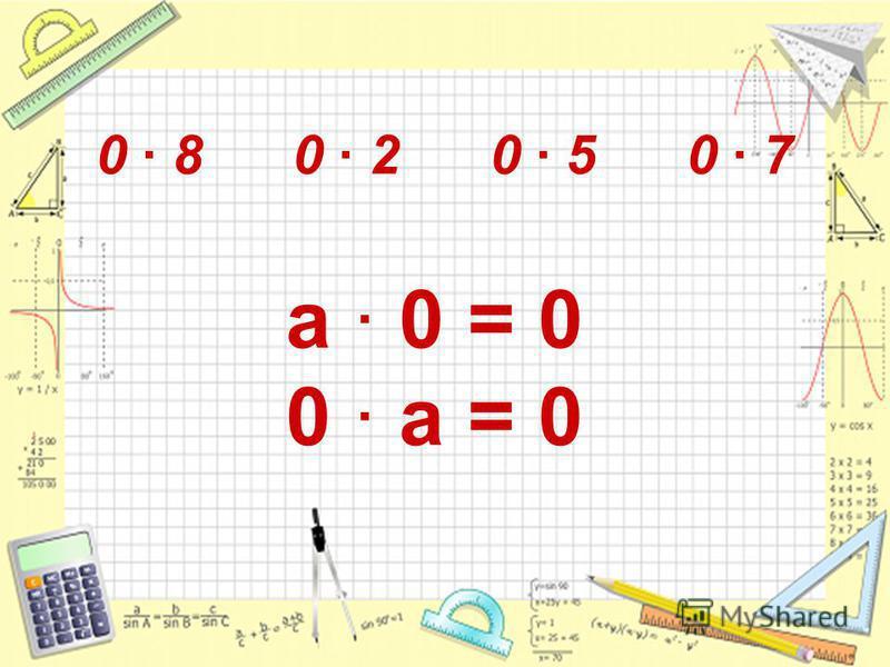 0 · 8 0 · 2 0 · 5 0 · 7 а · 0 = 0 0 · а = 0