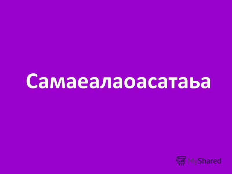 Самаеалаоасатаьа
