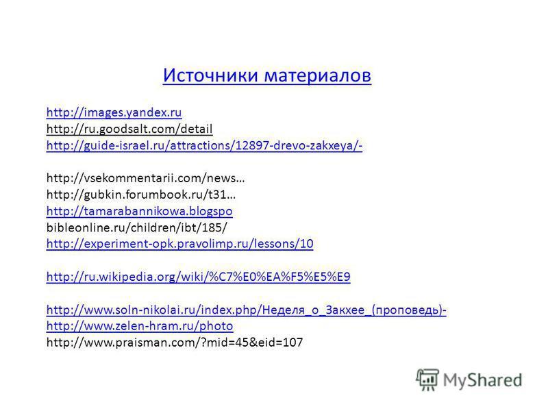 Источники материалов http://images.yandex.ru http://ru.goodsalt.com/detail http://guide-israel.ru/attractions/12897-drevo-zakxeya/- http://vsekommentarii.com/news… http://gubkin.forumbook.ru/t31… http://tamarabannikowa.blogspo bibleonline.ru/children