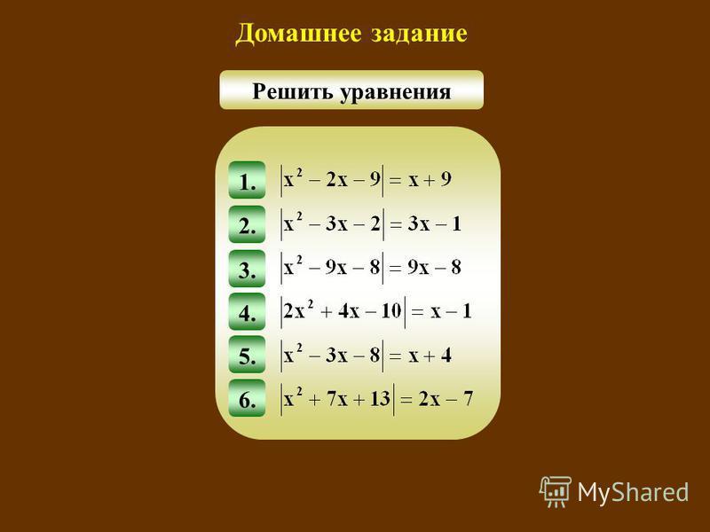 Домашнее задание Решить уравнения 1. 2. 3. 4. 5. 6.