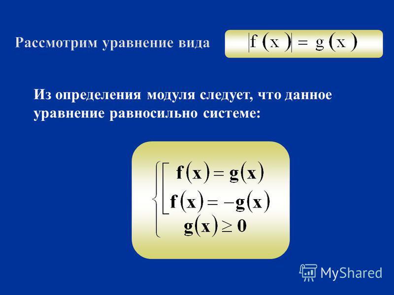 Из определения модуля следует, что данное уравнение равносильно системе: