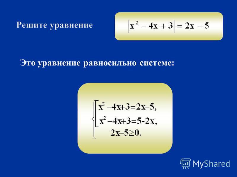 Это уравнение равносильно системе: