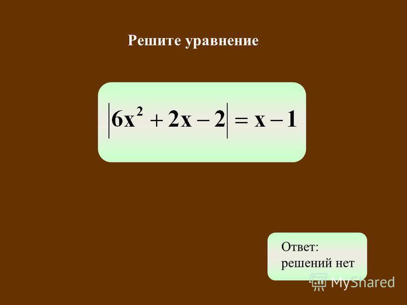 Решите уравнение Ответ: решений нет
