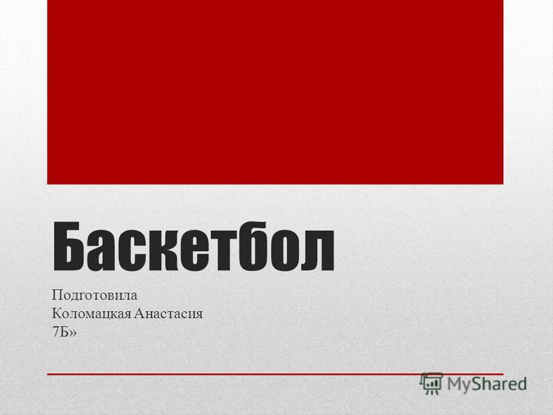 Баскетбол Подготовила Коломацкая Анастасия 7Б»
