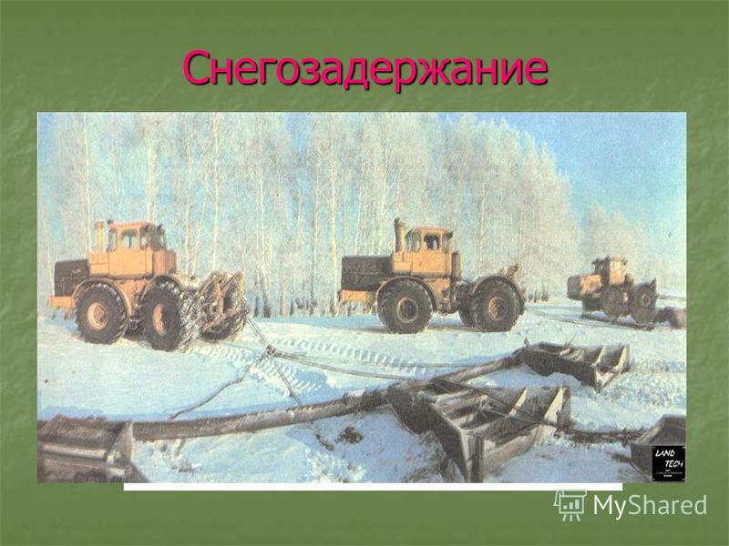 Снегозадержание Снегозадержание проводится для накопления влаги на полях. Для снегозадержания используют снегопахи.
