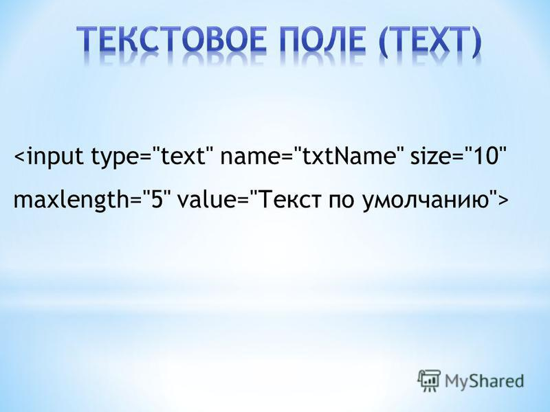 <input type=text name=txtName size=10 maxlength=5 value=Текст по умолчанию>