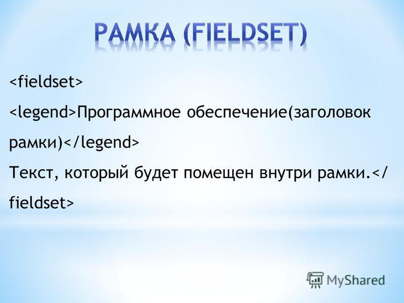 Программное обеспечение(заголовок рамки) Текст, который будет помещен внутри рамки.