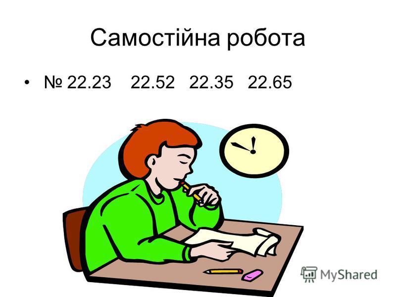 Самостійна робота 22.23 22.52 22.35 22.65