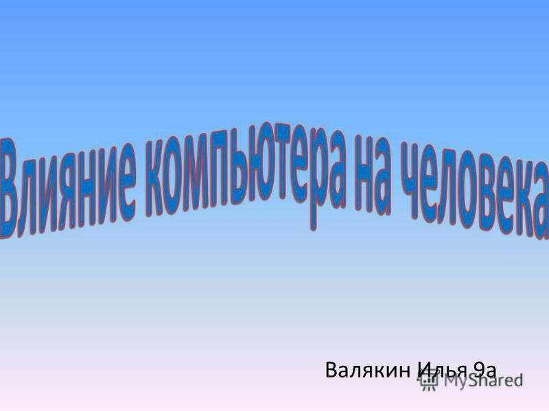 Валякин Илья 9 а