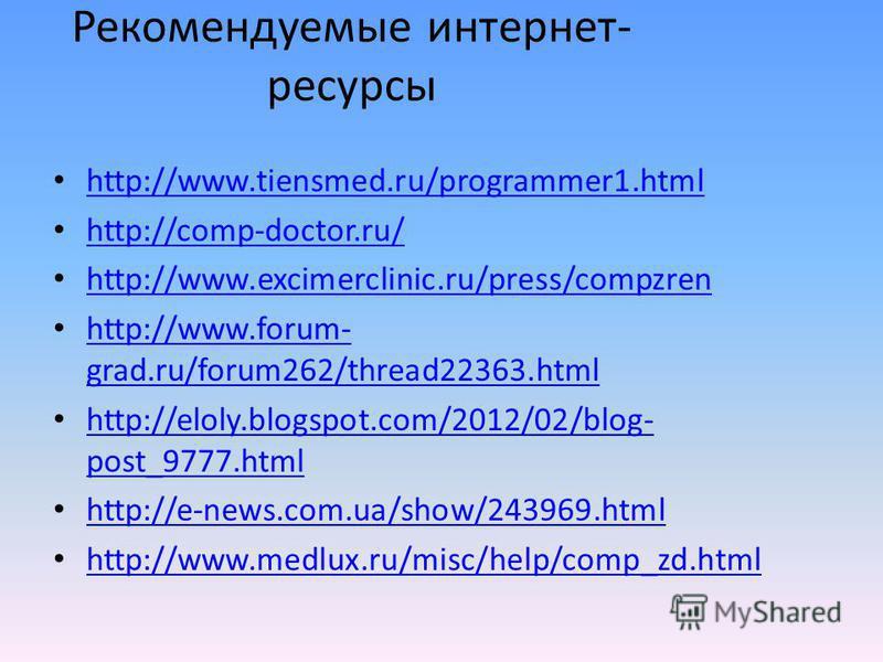 Рекомендуемые интернет- ресурсы http://www.tiensmed.ru/programmer1. html http://comp-doctor.ru/ http://www.excimerclinic.ru/press/compzren http://www.forum- grad.ru/forum262/thread22363. html http://www.forum- grad.ru/forum262/thread22363. html http: