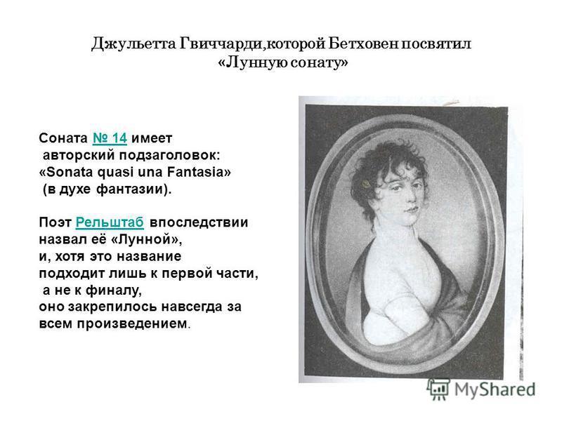 Джульетта Гвиччарди,которой Бетховен посвятил «Лунную сонату» Соната 14 имеет 14 авторский подзаголовок: «Sonata quasi una Fantasia» (в духе фантазии). Поэт Рельштаб впоследствии Рельштаб назвал её «Лунной», и, хотя это название подходит лишь к перво