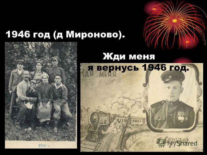 1946 год (д Мироново). Жди меня я вернусь 1946 год.