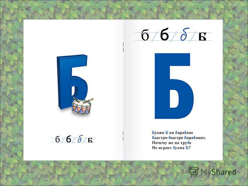 Б Звуки [б] и [б] на письме обозначаются буквой – Б !