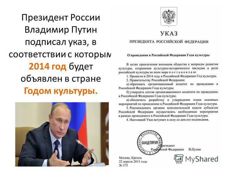 Президент России Владимир Путин подписал указ, в соответствии с которым 2014 год будет объявлен в стране Годом культуры.