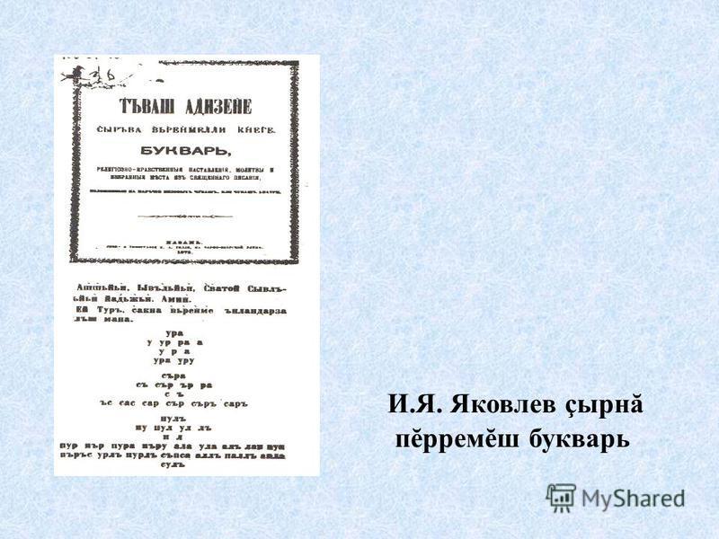 И.Я. Яковлев çырнă пĕрремĕш букварь