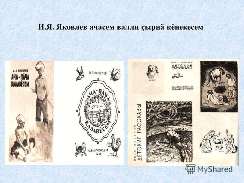 И.Я. Яковлев ачасем валли çырнă кĕнекесем