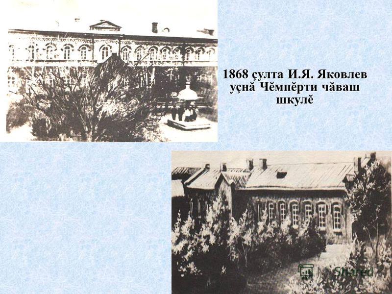 1868 çулта И.Я. Яковлев уçнă Чĕмпĕрти чăваш шкулĕ