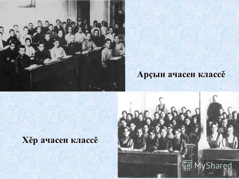Арçын ачасен классĕ Хĕр ачасен классĕ