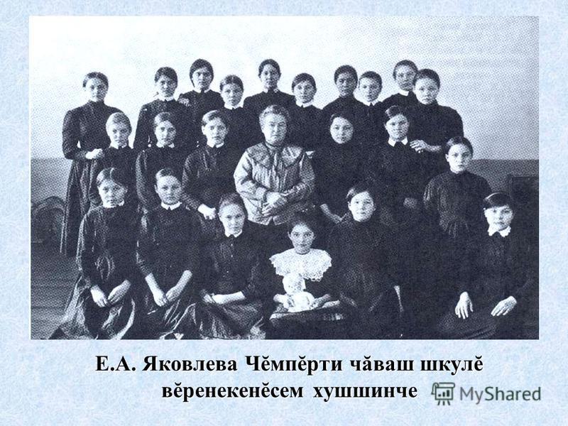 Е.А. Яковлева Чĕмпĕрти чăваш шкулĕ вĕренекенĕсем хушшинче
