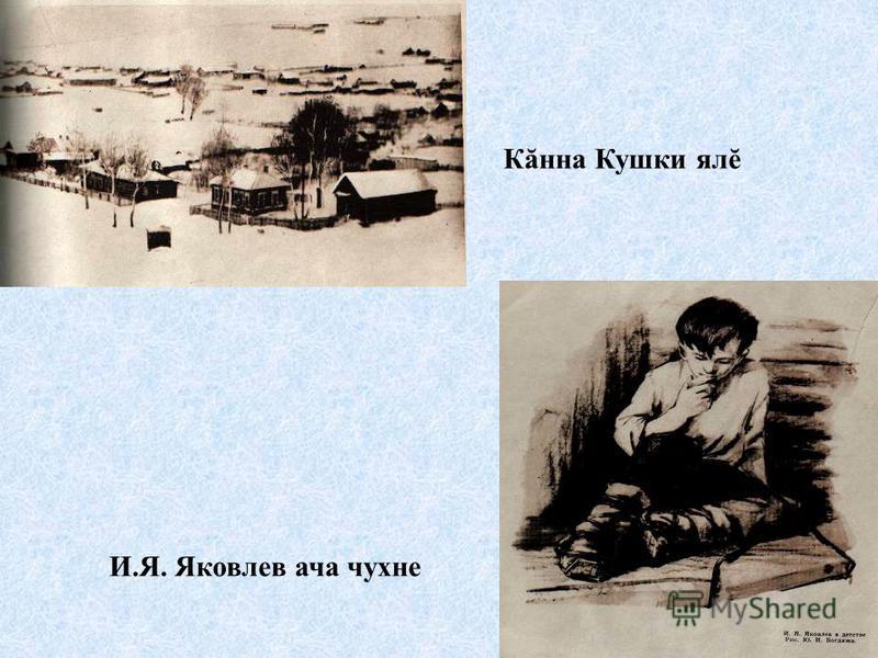 Кăнна Кушки ялĕ И.Я. Яковлев ача чухне