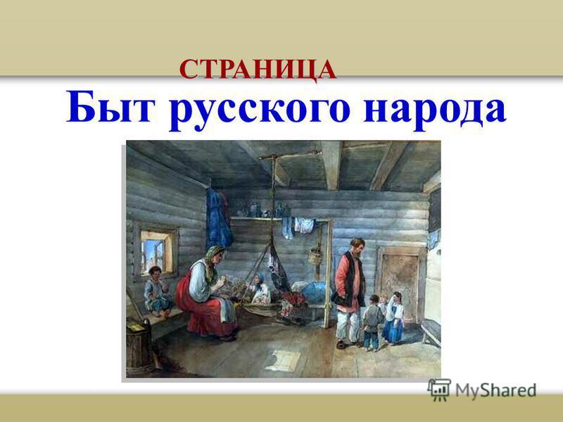 СТРАНИЦА Быт русского народа