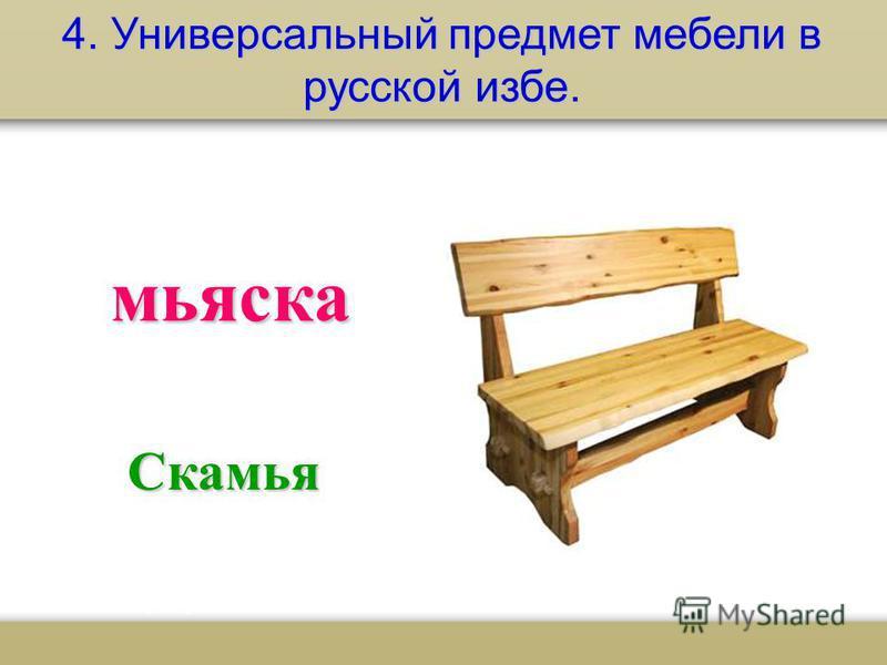 4. Универсальный предмет мебели в русской избе. мьяска Скамья