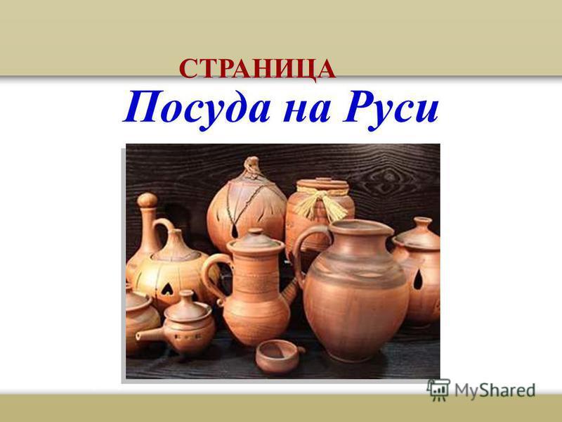 СТРАНИЦА Посуда на Руси