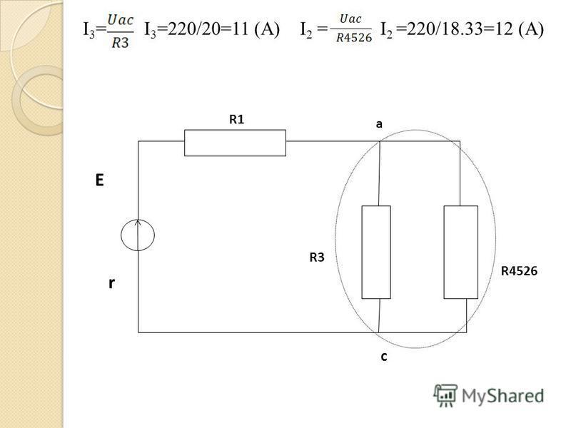I 3 = I 3 =220/20=11 (А) I 2 = I 2 =220/18.33=12 (А) a c R3 R1 E r R4526